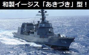 高い能力を持つ和製イージス「あきづき」型護衛艦、対空戦闘以外に対潜能力などを備えた高い汎用性!