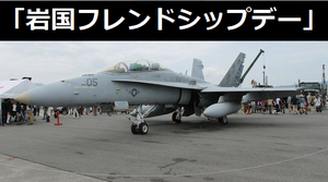 アメリカ海兵隊「岩国フレンドシップデー」、2015年は3年ぶり展示飛行!