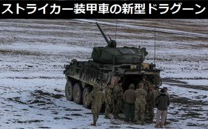 米陸軍のストライカー装輪装甲車に30mmタレットを搭載した「ドラグーン」…ヨーロッパ配備に向けテスト中!