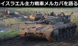 イスラエル国防軍の主力戦車「メルカバ」…語れることは多そうだが、語られることは少ない!