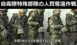 目出し帽で顔を隠した自衛隊の特殊部隊がテロリストのアジトに奇襲し人質を奪還!これだけ難しい人質奪還作戦