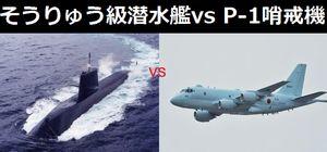 そうりゅう級潜水艦 vs P-1対潜哨戒機、訓練などどちらが優位にたってるの?
