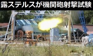 ロシアが第5世代戦闘機T-50の30mm機関砲の射撃試験を公開!