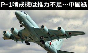 日本の哨戒機用ターボファンエンジンは、推力不足で4機のエンジンを搭載する必要がある…中国メディア!