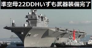 日本の準空母22DDH「いずも」全ての武器を装備し公試中アル…中国メディア