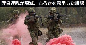 「自衛隊ってどのくらい強いの?」…陸自連隊が壊滅、もろさを露呈した訓練とは!
