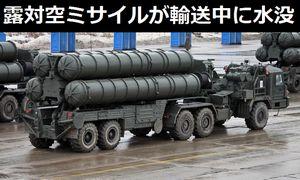 中国に輸送中のロシア製長距離対空ミサイル「S-400」、船が嵐に遭いミサイルがすべて廃棄
