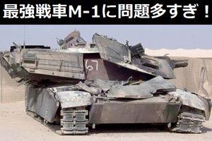 最強戦車M-1に問題多すぎ!