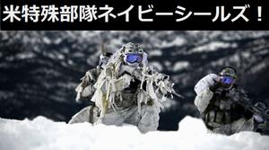 米海軍特殊部隊「ネイビーシールズ」が冬季訓練を公開…最新装備に身を包んだ姿はエイリアン!