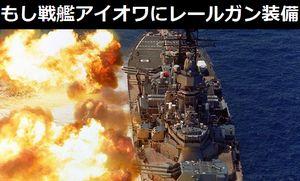 もしアイオワ級戦艦に50口径40.6cm砲レールガンを装備したら?
