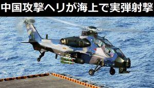 中国陸軍航空部隊のWZ-10攻撃ヘリコプターが海上で実弾射撃訓練を実施!