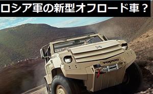 ロシア軍の新型オフロード車?の画像公開…兵員輸送・救急車タイプなど
