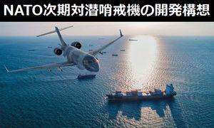 NATO次期対潜哨戒機の多国籍開発構想にカナダとポーランドが参画!