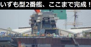 海自の24DDHいずも型2番艦の建造、ここまで完成しました!