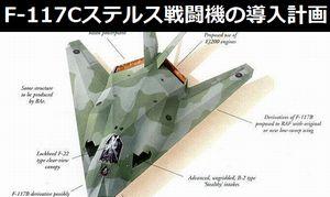 レーガン元米大統領がイギリスへF-117Cステルス戦闘機の導入を提案していた事が判明…コードネーム「ムーンフラワー」!