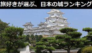 旅好きが選ぶ、日本の城ランキングTOP20…1位は3連覇の「姫路城」、2位は大躍進の「二条城」!