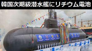 韓国防衛事業庁、リチウム電池初採用の次期3千トン級潜水艦「張保皐3 Batch 2」の基本設計を完了…19年後半から建造予定!