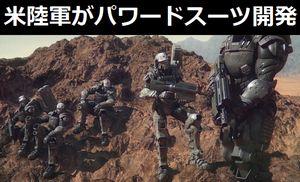 アメリカ陸軍が外骨格型パワードスーツ「オニキス」開発に合意、2019年にデモ予定…ロッキード・マーティン!