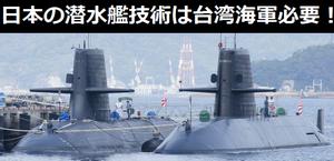 日本の先進的潜水艦技術を必要としているのはオーストラリア以上に台湾海軍である!