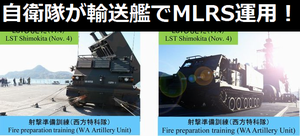 自衛隊が輸送艦でMLRS(多連装ロケット)艦上訓練を計画!