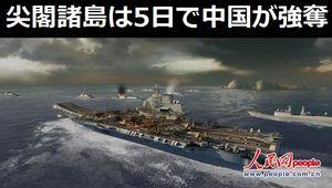 尖閣諸島は5日で中国が強奪、米軍は日本政府の支援要請を拒否…米専門誌軍事シミュレーション!