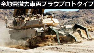 米海兵隊のアサルト・ブレイシャー・ビークル(ABV)…全地雷撤去車両プラウプロトタイプ!