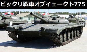 ロシア軍のビックリ戦車オブイェークト775…砲塔狭www!