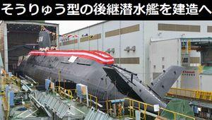 防衛省がそうりゅう型の後継となる新型潜水艦を建造へ…ソナー能力強化や静粛性を向上!