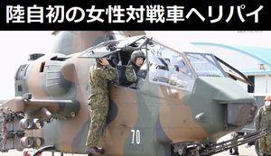 陸自初の女性対戦車ヘリAH-1Sパイロットに名乗りを上げた半浴3等陸佐…資格取得に猛特訓中!