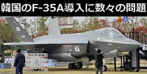 韓国軍の次期戦闘機F-35A導入、購入予算が法外に足りないなど、解決すべき数々の問題!