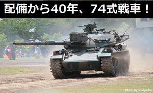 配備から40年、いまなお現役「74式戦車」…最大の特徴は砲塔を水平に保つ油気圧サス姿勢制御!