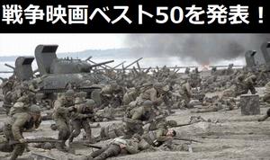 第2次世界大戦を舞台にした戦争映画ベスト50を発表!第1位は…