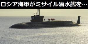 ロシア海軍が新型ボレイ級核ミサイル搭載原子力潜水艦2隻を太平洋艦隊に配備…核戦力を増強
