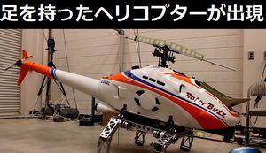 足を持ったヘリコプターが登場、荒地や斜面でも離着陸可能に!