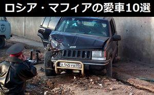 ロシア・マフィアの愛車10選!