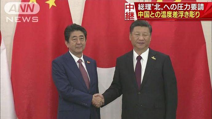 日中首脳会談で安倍首相が中国主導の「一帯一路」に協力表明…北朝鮮対応は日中に温度差!