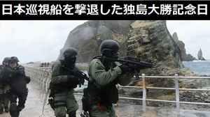 日本の巡視船「おき」「へくら」を撃退した11月21日は独島大勝記念日!