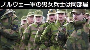 ノルウェー軍の女性兵士、兵舎も「男女混合」…若い男女を同じ部屋に入れても問題は起きないのだろうか?