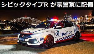 ホンダ「シビックタイプR 」がオーストラリア警察に配備…日本の白黒パンダのクラウンよりずっといい!