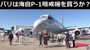 パリは海上自衛隊のP-1哨戒機を買うか?…航空ショーでフランス当局が興味!