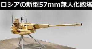 ロシア軍が無人57mm砲搭載のBMP-3歩兵戦闘車を発表…軍は無人化砲塔導入に積極的!