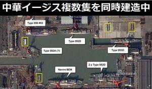 中国の造船所で中華イージス艦055型と052D型駆逐艦、複数隻を同時建造中!