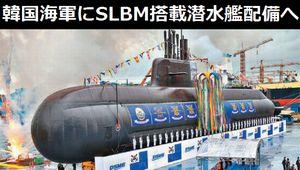 韓国海軍にSLBM搭載潜水艦配備へ、念頭にあるのは北朝鮮?日本の海上自衛隊に対抗した装備との声も!
