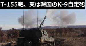 トルコ陸軍のT-155フィルティナ自走榴弾砲、実は韓国のK-9自走砲技術で製造