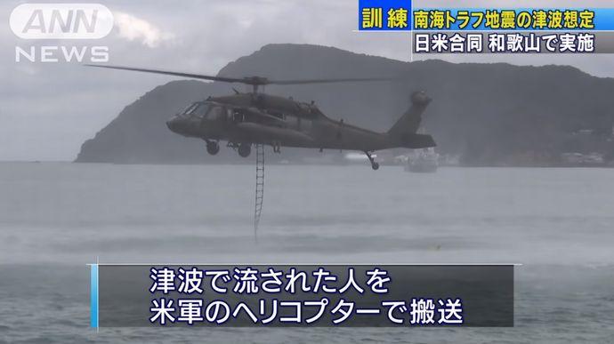 南海トラフ想定し自衛隊と在日米軍が共同統合防災訓練を実施、ヘリ搭載型護衛艦「ひゅうが」内に被災者収容施設を開設…和歌山県!