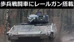 米陸軍の次世代歩兵戦闘車にレールガン(超電磁砲)搭載を提案…BAE社