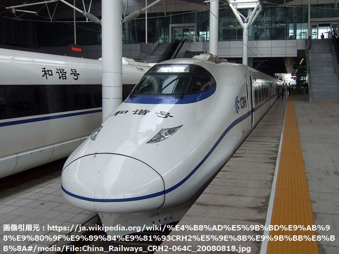 1280px-China_Railways_CRH2-064C_20080818