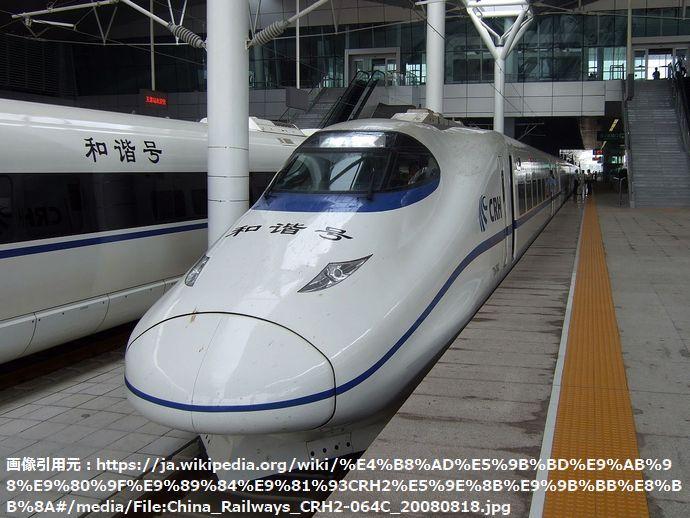 1280px-China_Railways_CRH2-064C_20080818