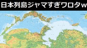 中国・韓国・北朝鮮「日本列島ジャマすぎワロタwww」…富山県が軍事的「要所」がわかる地図...