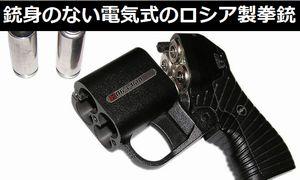銃身のない電気式のロシア製拳銃「オサーPB-4M」を札幌市の男性から押収!